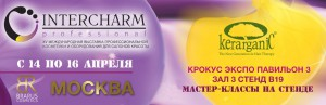 KERARGANIC на выставке INTERCHARM